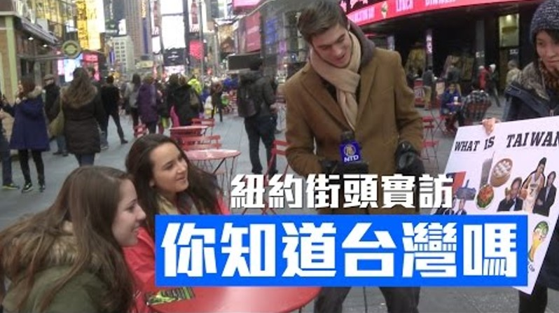 說中文的老外主持人在紐約街訪發現沒人認識「台灣」後,他接著做的事讓大家都激動淚謝他!